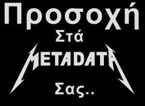 Προσοχή στα μεταδεδομένα (metadata) σας!