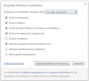 Πως να αυξήσετε την ταχύτητα του Chrome με απλά βήματα.-Διαγραφή ιστορικού chrome