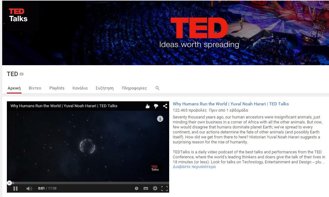 Τα καλύτερα κανάλια του Youtube για το 2015-Ted youtube channel
