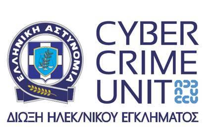 Ανακοίνωση της Διεύθυνση Δίωξης Ηλεκτρονικού Εγκλήματος